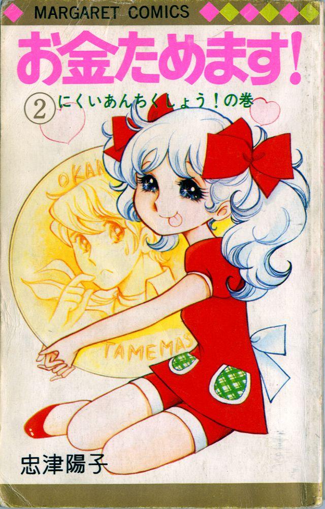 最終更新日:2006.3.13集英社マーガレットコミックス(MC1〜100)